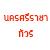 Nakhon Si Racha Tour