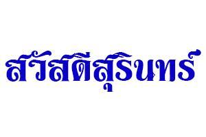 Sawasdee Surin