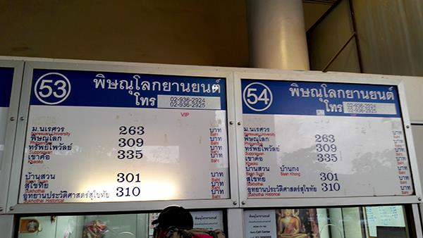Phitsanulok Yanyon Tour ticket counter