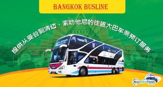 预订从曼谷通往清迈和素叻他尼的巴士车票就这么简易、方便!