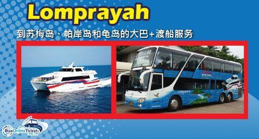 现在就预订苏梅岛、帕岸岛和涛岛的巴士和渡轮吧!