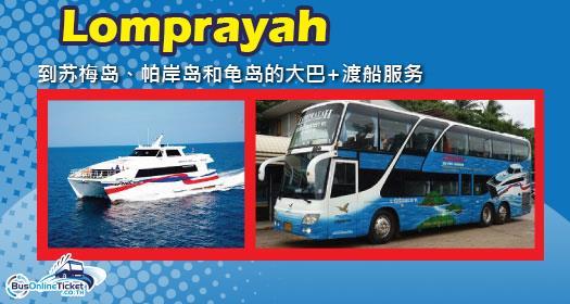 Lomprayah提供汽车和渡船服务到苏梅岛、帕岸岛和龟岛