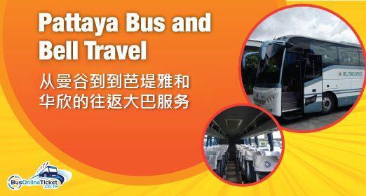贝尔 (Bell Travel Service) 曼谷到芭堤雅和华欣的交通服务