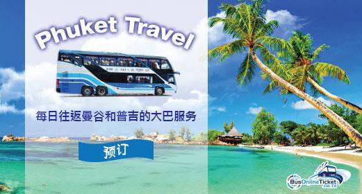 Phuket Travel 提供从曼谷通往普吉岛的巴士服务,赶快预订您的车票!