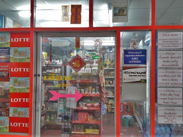 Minimart in Ekamai