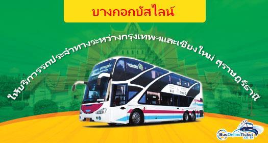 บางกอก บัสไลน์ สำหรับรถโดยสารจากกรุงเทพฯ ไป เชียงใหม่ และกรุงเทพฯ ไปยัง สุราษฎร์ธานี
