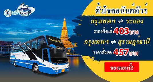 Bangkok to Ranong and Surat Thani with Choke Anan Tourกรุงเทพฯ ไปยัง ระนองและสุราษฎร์ธานี กับโชคอนันต์ทัวร์