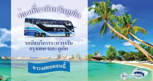 บริการรถโดยสารระหว่างวัน นำเสนอโดย ภูเก็ตทราเวล ระหว่าง กรุงเทพฯและภูเก็ต