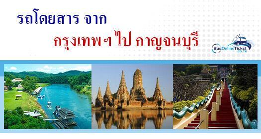 รถโดยสารจาก กรุงเทพฯ ไป กาญจนบุรี