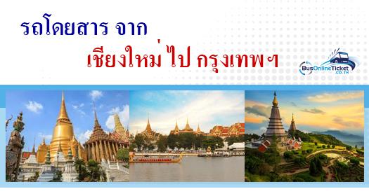 bus-chiang-mai-to-bangkok