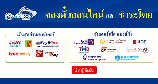 จองตั๋วผ่านระบบออนไลน์และชำระด้วยเงินสดผ่านเคาน์เตอร์ หรือบริการอินเตอร์เน็ต แบงกิ้ง ในประเทศไทย