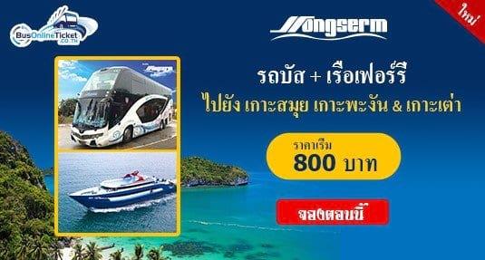 ค้นหาเสน่ห์ของหมู่เกาะในประเทศไทยไปกับบริษัท ส่งเสริม