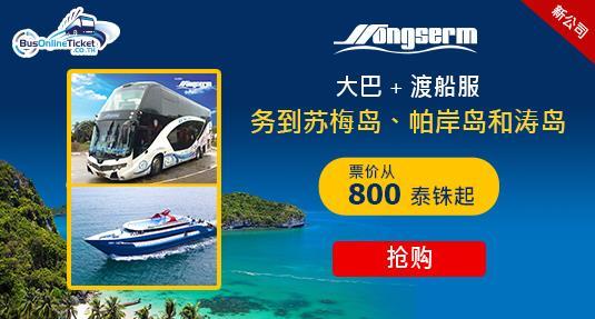 预订 Songserm 往返到苏梅岛、帕岸岛和涛岛的大巴和渡船服务
