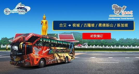 草原快车从合艾到槟城、吉隆坡、柔佛新山和新加坡