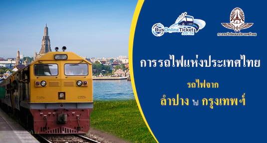 รถไฟจาก ลำปาง ไป กรุงเทพฯ