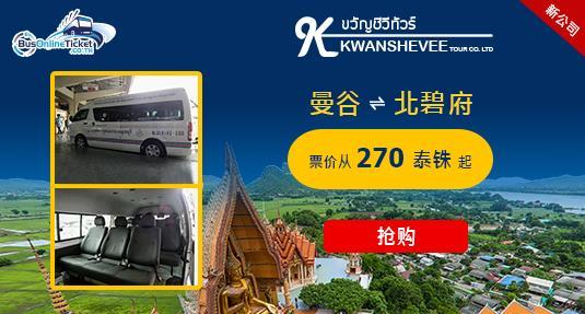 Kwan Chee Vee Tour 来往曼谷和北碧府之间的交通服务