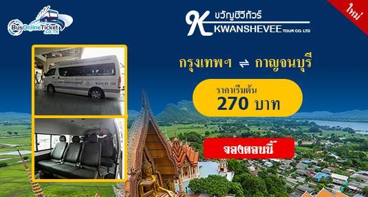 บริการรถตู้โดยสารของบริษัท ขวัญชีวีทัวร์ ระหว่าง กรุงเทพฯ และกาญจนบุรี