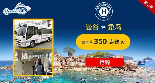 H Heaven (Triple T) 来回曼谷和象岛之间的交通服务