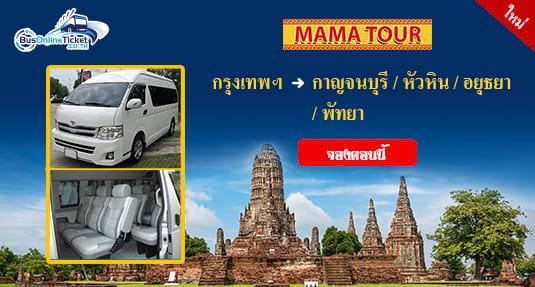 สำรวจเมืองไทยสถานที่ที่ดีที่สุดกับ มาม่า แทรเวล แอนด์ ทัวร์