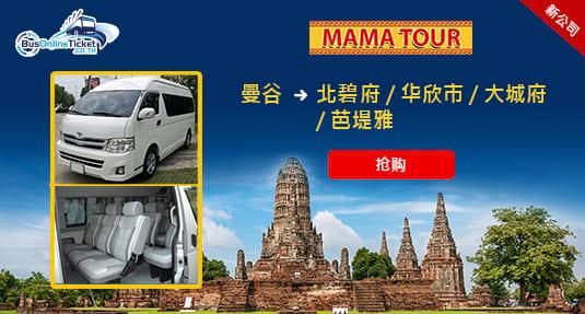 Mama Travel and Tour 提供从曼谷到大城府、北碧府、华欣市和芭堤雅的休旅车服务