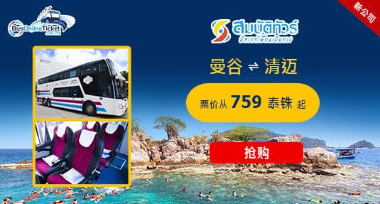 Sombat Tour 提供巴士服务从曼谷到清迈和泰国其他地方,现在就网上预订巴士票吧!