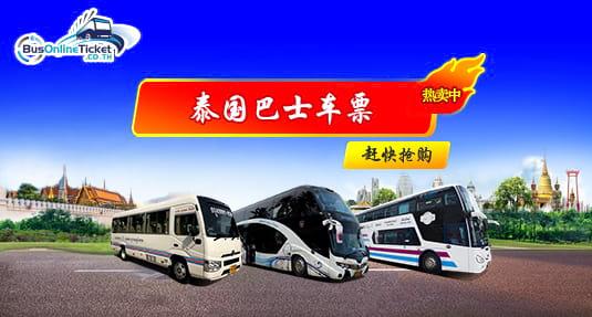 网上预订泰国长途巴士票