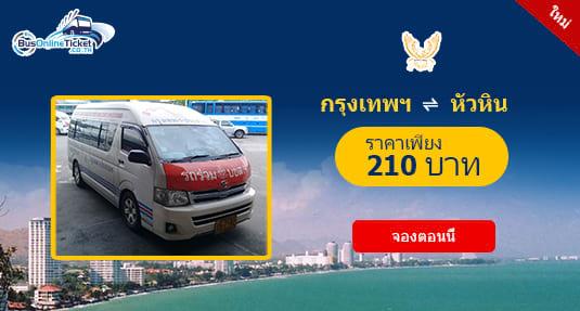 บีบี แวน(ผู้ใหญ่เปี้ยก) บริการรถตู้โดยสารระหว่าง กรุงเทพฯ, หัวหิน, ปราณบุรี, เพชรบุรี, ชะอำ และประจวบคีรีขันธ์
