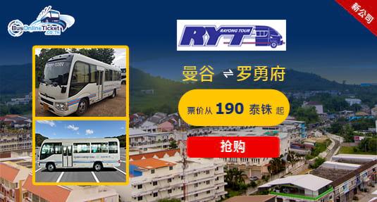 Rayong Tour 提供来回曼谷和罗勇府之间的交通服务