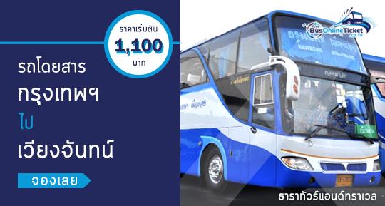 จองตั๋วจากกรุงเทพฯ ไป ลาว ราคาสบาย กับ BusOnlineTicket=