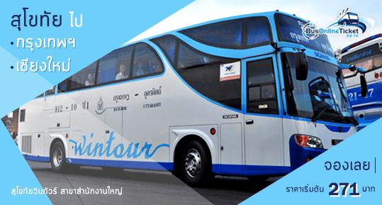 Sukhothai Wintour HQ