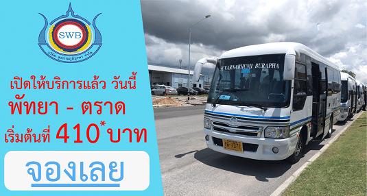 Suvarnabhumi Pattaya