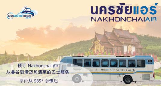 泰国 NCA 大巴提供从曼谷到清迈和清莱的车票