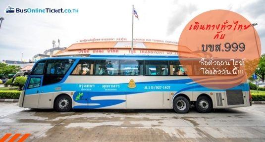 เดินทางทั่วไทยกับ บขส.999 ได้แล้ววันนี้
